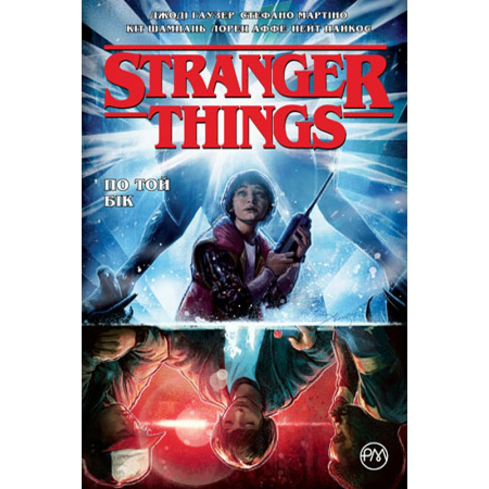 Stranger Things. По той бік. Книга 1