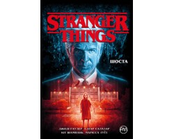 Stranger Things. Шоста. Книга 2