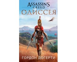 Assassin's Creed. Одиссея