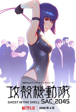 Уривок з «Ghost in the Shell: SAC_2045»